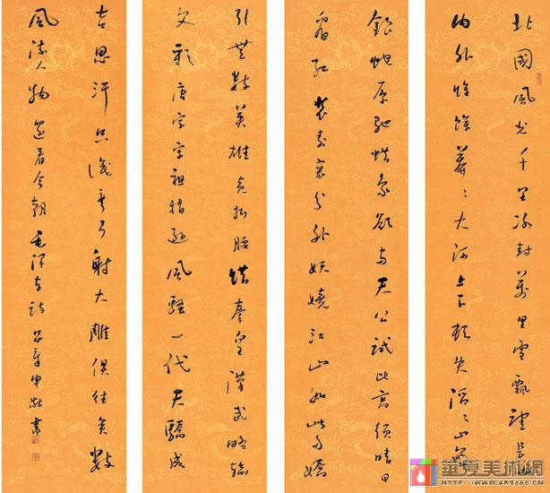 毛泽东诗词 (2)