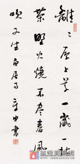 白居易诗 (2)
