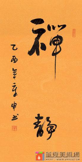 禅静 (2)